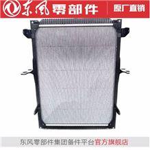 D310 散热器总成1301010ZD2A001A/1301010ZD2A001A