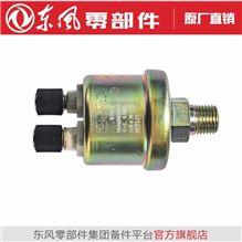 压力报警传感器3846DE10-010/3846DE10-010