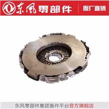 拉式大孔430离合器压盘DFPC1601090-ZB7E0/DFPC1601090-ZB7E0