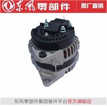 发电机JFZ2720A  ISDE电控车型适用/JFZ2720A