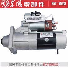 起动机 C5344543/C5344543