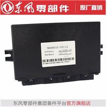 车身控制器BCM  3600010-K11031/3600010-K11031