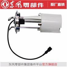 油量传感器3827010-K11001/3827010-K11001
