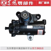 动力转向器总成3401ZB1-001-SZ   方向机/3401ZB1-001-SZ