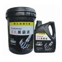 东风黑霸道高级齿轮油 GL-5 85W-140 4L/18L/东风黑霸道高级齿轮油 GL-5 85W-140 4L/18L