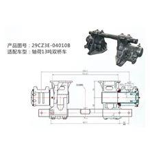 29CZ3E-04010B平衡悬架系列 适配轴荷13吨双车桥/29CZ3E-04010B