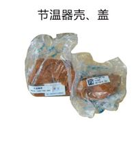 节温器壳、盖/节温器壳、盖
