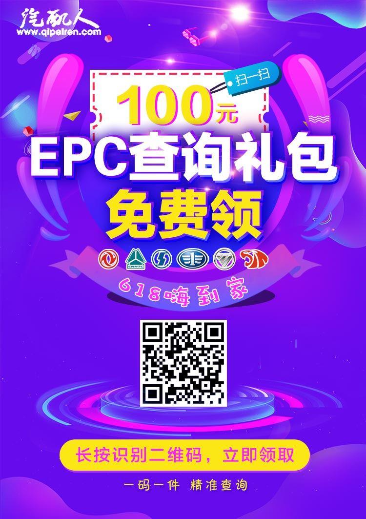 超强钜惠|100元商用车EPC查询礼包免费领!速戳!!