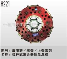 壓盤總成 430杠桿式/1601Z36-090