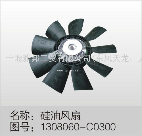 Auto fan     1308060-K0300