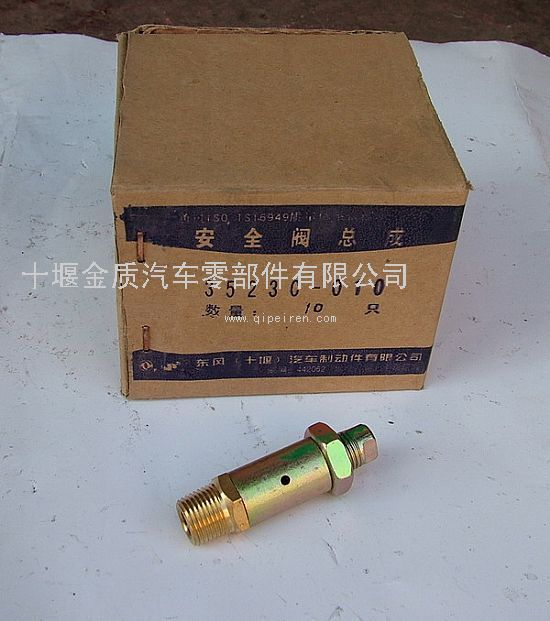 eq140安全阀总成/原厂3523c-010图片