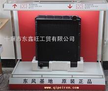 東風康明斯貝洱散熱器總成Z1301-018-010/Z1301-018-010