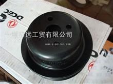 【C3914458】东风康明斯发电机组风扇皮带轮/C3914458