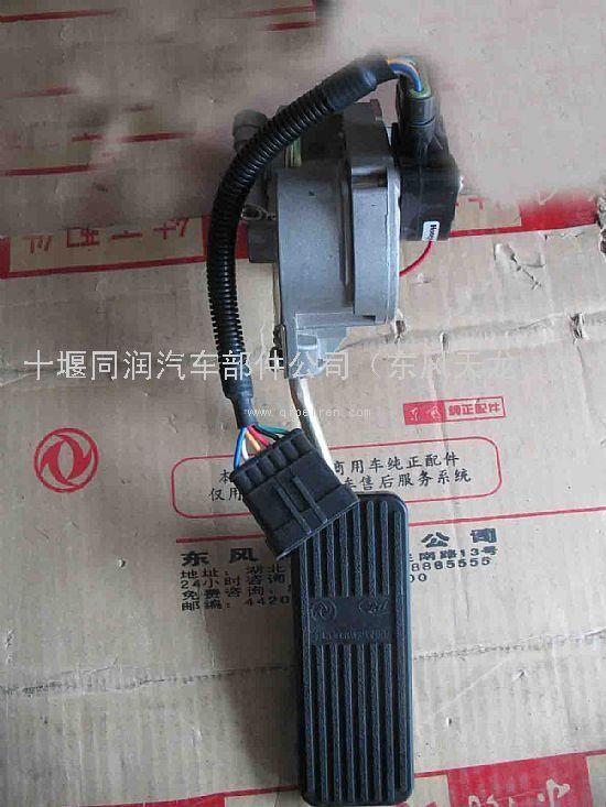 东风天龙,大力神,天锦电子油门加速踏板总成1108010-c