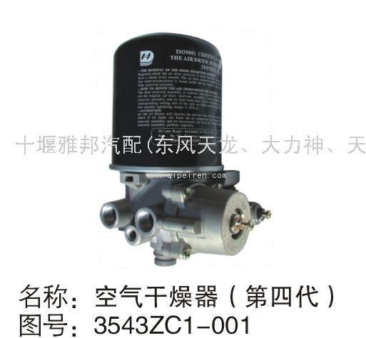 Air Dryer      3543ZC1-001