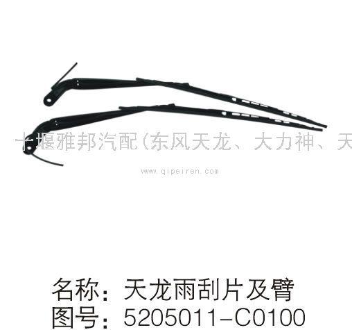 Auto wiper ,truck wiper   5205011-C0100.