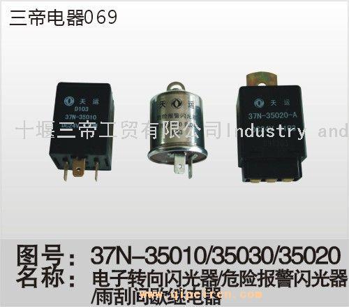 (天龙电器 东风电器 电喷)三帝电器/153电子转向/危险报警/雨刮间歇