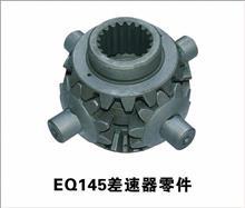 东风EQ145差速器零件(145行星齿、半轴齿、十字轴)/2402N-345