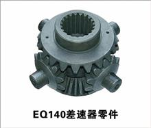 EQ140差速器零件(半轴齿轮、行星齿轮、十字轴)/2402D-335
