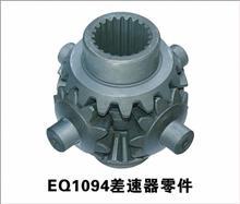 东风EQ1094差速器零件(行星齿轮、半轴齿轮、十字轴)/2402F-345