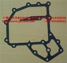 EQ4H密封垫-机油冷却器至缸体/C10BF11-13016