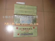 東風康明斯曲軸主軸瓦 3944153/3944153