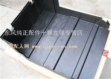 【3703138-K0300】原厂供应东风蓄电池罩盖/3703138-K0300