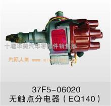 分电器总成/37F5-06020