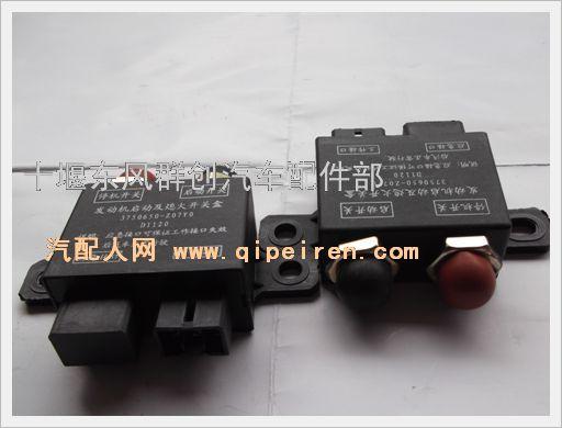 发动机启动及熄火器开关盒3750650-z07yo