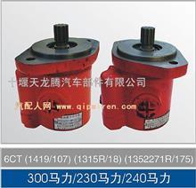 叶片泵300马力/230马力/240马力/6CT (1419/107) (1315R/18) (1352271R/175)