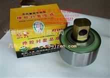 東風EQ3208橡膠襯套總成(2931Z33-025)/2931Z33-025