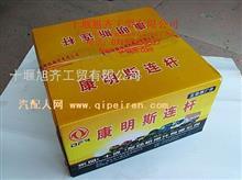 東風EQ6CT連杆總成(C3901383)/C3901383