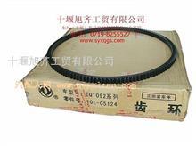 東風EQ140-2飛輪齒環143齒(10E-05124)/10E-05124