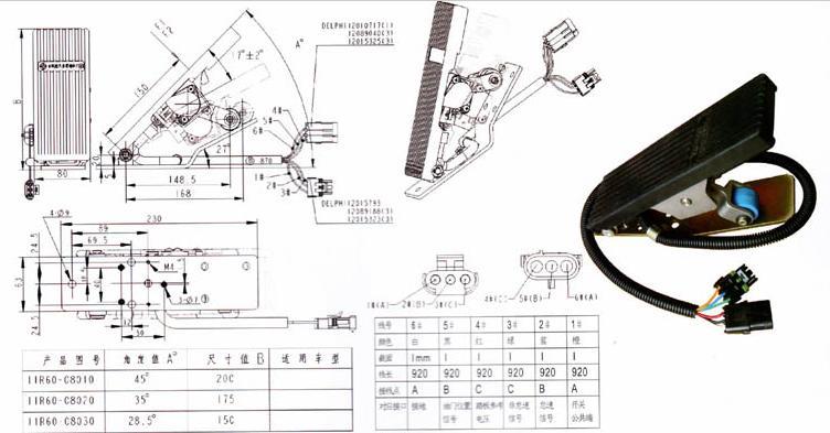 (天龙电器 东风电器 电喷)东风汽车电子油门踏板系列/东风汽车仪表