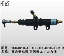離合器總泵(東風天龍1604010-C0101)/1604010-C0100