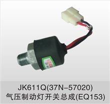 【37N-57020】原厂供应东风153气压制动灯开关总成/37N-57020