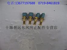 4H转速传感器  东风4H电控发动机配件    东风天锦发动机配件   东风天锦发动机转速传感器/3601BF11-030