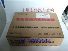 4S店专供 五菱专用防盗报警系统/NK1816