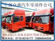东风天龙驾驶室总成5000012-C0384-02-东风天龙驾驶室批发-东风天龙驾驶室价格/5000012-C0348-02