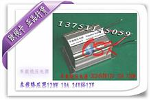 【欧视卡品牌】车载降压器 车载电源降压器24V转12V 降压器