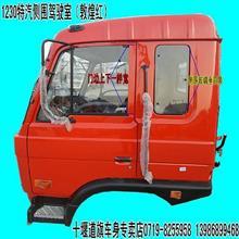3230V驾驶室总成(特汽侧围)敦煌红