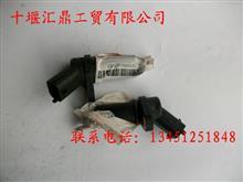 雷诺曲轴转速传感器DG6(进口)D5010412449/D5010412449