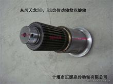 东风天龙32齿花键轴――中间凸缘