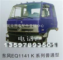 东风EQ1141K系列普通型东风卡车驾驶室总成车架总成销售/东风EQ1141K系列普通型