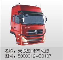 驾驶室总成--已装备(珠光钼红)/5000012-C0107-03E