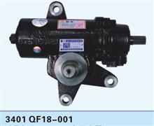 转向机总成(功能图)/3401QF18-001