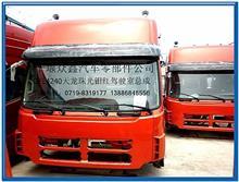 优势供应:DFL1311A1-K13-002-02系列东风天龙东风康明斯ISLe290 30欧三驾驶室总成/5000012-C0348-15