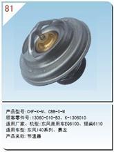 CHF-X-M,CBB-X-M  东风汤姆森  节温器/调温器/CHF-X-M,CBB-X-M