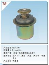KBA-X-MT  东风汤姆森  节温器/调温器/KBA-X-MT