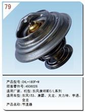 CHL-180F-M 东风汤姆森 节温器/调温器/CHL-180F-M